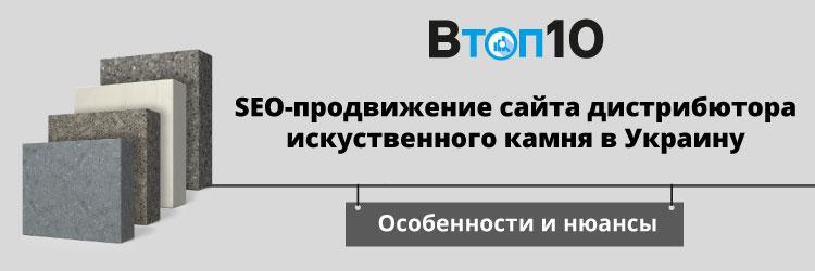 (SEO-кейс) Вывод в ТОП 10 сайта по продаже искусственного камня в Украине