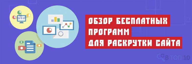 Раскрутка сайтов с помощью программы заработать помощью xrumer